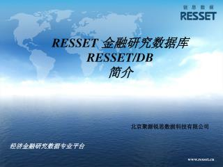 RESSET 金融研究数据库 RESSET/DB 简介