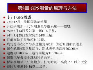 第 8 章 GPS 测量的原理与方法
