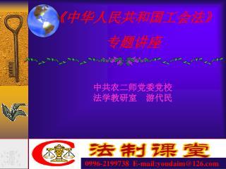 《中华人民共和国工会法》 专题讲座