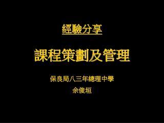 經驗分享 課程策劃及管理 保良局八三年總理中學 余俊垣