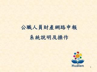 公職人員財產網路申報 系統說明及操作