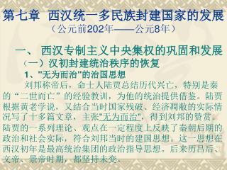 第七章 西汉统一多民族封建国家的发展 (公元前 202 年 —— 公元 8 年)