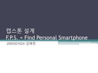 캡스톤 설계 F.P.S. = Find Personal Smartphone