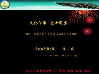 文化传承 创新服务 — 郑州大学图书馆开展阅读活动的实践与体会