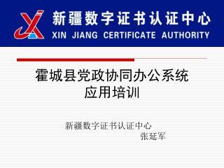 霍城县党政协同办公系统 应用培训