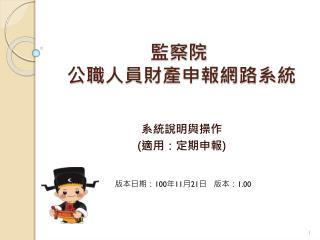 監察院 公職人員財產申報網路系統