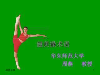 华东师范大学   周燕 教授