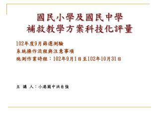 102 年度 9 月篩選測驗 系統操作流程與注意事項 施測作業時程: 102 年 9 月 1 日至 102 年 10 月 31 日