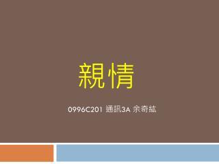 0996C201 通訊 3A 余奇紘