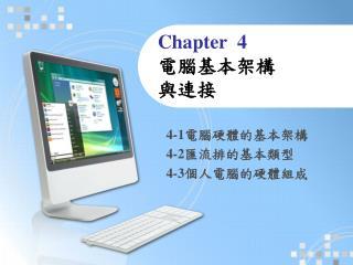 Chapter 4 電腦基本架構 與連接
