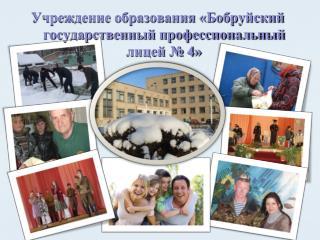 Учреждение образования «Бобруйский государственный профессиональный лицей № 4»