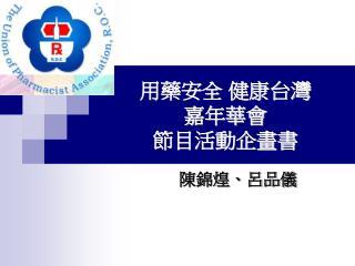 用藥安全 健康台灣 嘉年華會 節目活動企畫書