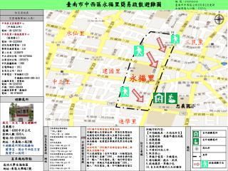 臺南市中西區永福里簡易疏散避難圖