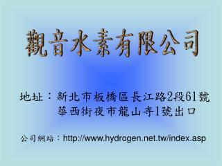 觀音水素有限公司