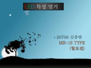 20706 김종범 MR-16 TYPE ( 할로겐 )