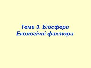 Тема 3. Біосфера Екологічні фактори