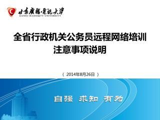 全省行政机关公务员远程网络培训 注意事项说明