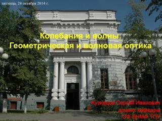 Кузнецов Сергей Иванович доцент кафедры ОФ ЕНМФ ТПУ
