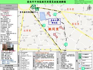 臺南市中西區銀同里簡易疏散避難圖
