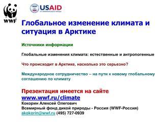 Источники информации для данной презентации