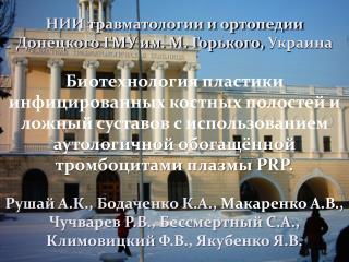 НИИ травматологии и ортопедии Донецкого ГМУ им. М. Горького, Украина