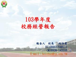 103 學年度 校務經營報告