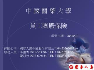 中 國 醫 藥 大 學 員工團體保險