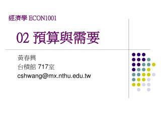 經濟學 ECON1001 02 預算與需要
