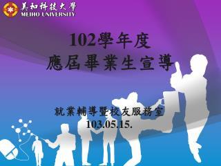 102 學年度 應屆畢業生宣導