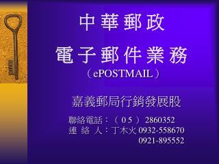 嘉義 郵局行銷發展股 聯絡電話:( 0 5 ) 2860352 連 絡 人:丁木火 0932-558670