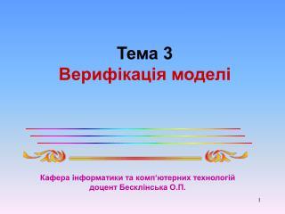 Тема 3 Верифікація моделі