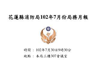 花蓮縣消防局 102 年 7 月份局務月報