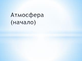 Атмосфера (начало)
