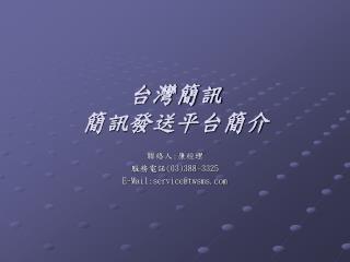 台灣簡訊 簡訊發送平台簡介