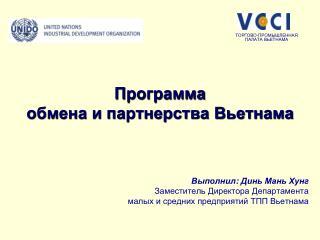 Программа обмена и партнерства Вьетнама