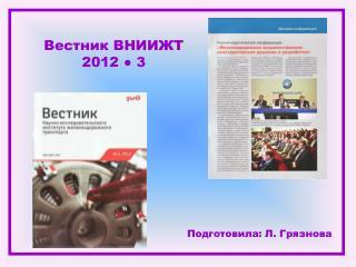 Вестник ВНИИЖТ 2012 ● 3