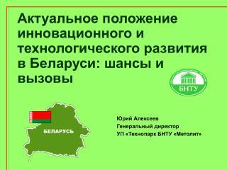 Актуальное положение инновационного и технологического развития в Беларуси: шансы и вызовы