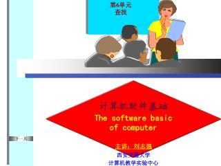 计算机软件基础 The software basic of computer 主讲:刘志强 西安交通大学 计算机教学实验中心