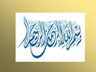 إعداد: الدكتور محمد بن غازي الجودي أستاذ مشارك تكنولوجيا التعليم جامعة الطائف كلية التربية
