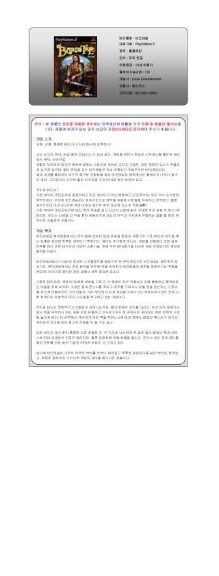 게임 소개 유쾌, 상쾌, 통쾌한 RPG가 드디어 한국에 상륙한다!