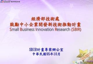 經濟部技術處 鼓勵中小企業開發新技術推動計畫 S mall B usiness I nnovation R esearch (SBIR)