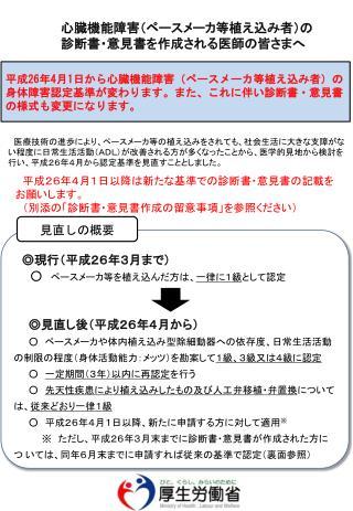 平成26年4月1日以降は新たな基準での診断書・意見書の記載を お願いします。  (別添の「診断書・意見書作成の留意事項」を参照ください)