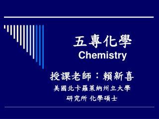 五專 化學 Chemistry