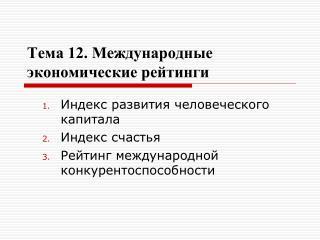 Тема 12. Международные экономические рейтинги