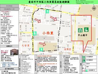 臺南市中西區小西里簡易疏散避難圖