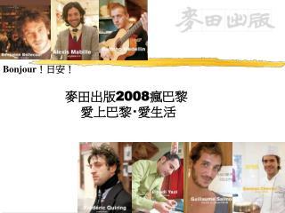 麥田出版 2008 瘋巴黎 愛上巴黎 ‧ 愛生活