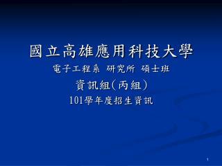 國立高雄應用科技大學 電子工程系 研究所 碩士班 資訊組 ( 丙組 ) 101 學年度招生資訊