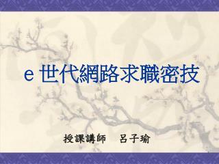 授課講師 呂子瑜