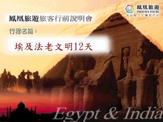 埃及法老文明 12 天