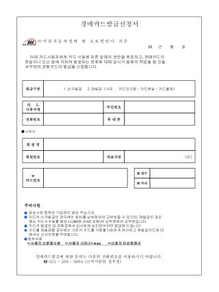 경매카드발급신청서